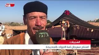 افتتاح مهرجان لمة الأجواد بالجديد | تقرير