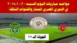 مواعيد مباريات اليوم السبت 20-10-2018 في الدوري المصري والقنوات الناقلة