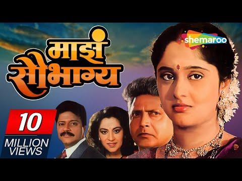 Maza Saubhagya | Popular Marathi Movie | Vikram Gokhale | Ramesh Bhatkar | Mrunal Kulkarni | HD Film