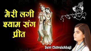 2017 Shri Krishna Bhajan - मेरी लगी श्याम संग प्रीत - Meri Lagi Shyam Sang Preet #DeviChitralekhaji
