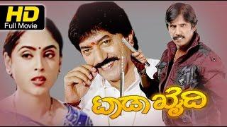 Tada Khaidi Kannada Full Movie HD   Devaraj, Thriller Manju, Padmini   # Action Thriller  