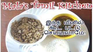 Soorai meen puttu|சூறை மீன் புட்டு|Scrambled Tuna Fish |easy paleo fish recipe|Mala's Tamil Kitchen