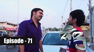 Sidu | Episode 71 14th November 2016