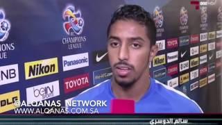 أخبار الكأس | حديث لاعب الهلال سالم الدوسري قبل لقاء الهلال ولخويا القطري | إياب ربع نهائي