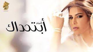 Ahlam - Abathadak (Official Video)   (أحلام - ابتحداك (فيديو كليب