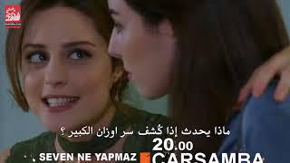 مسلسل العاشق يفعل المستحيل الحلقة 6 مترجمة للعربية - الإعلان 1