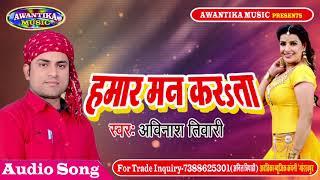 New 2017 Hit Bhojpuri Song || हमार मन करता || Hamar Man Karta || Avinash Tiwari