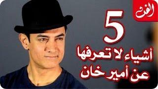 5 أشياء لا تعرفها عن أمير خان