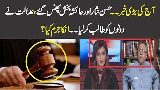 Why Court Issue Notices To Hassan Nisar and Ayesha Baksh ?