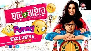 Ghare And Baire | Funny Exclusive Interview | Jisshu | Koel | Mainak Bhaumik | Bengali Movie 2018