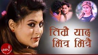 Timrai Yadma Bhitra Bhitrai By Anju Panta