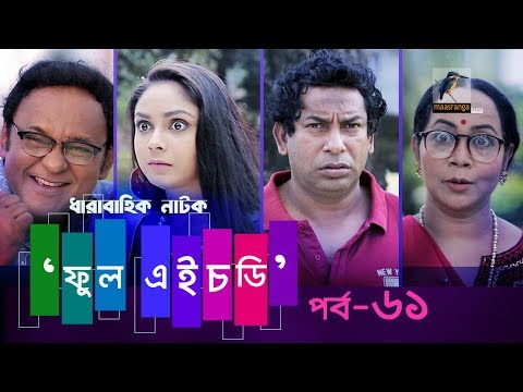 Xxx Mp4 Fool HD Ep 61 Mosharraf Karim Preeti S Selim FR Babu Natok Maasranga TV 2018 3gp Sex