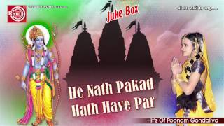 He Nath Pakad Hath Have☆Devotional Bhajan☆Poonam Gondaliya