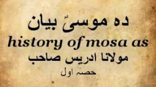 the history of mosa as pashto bayan by maulana idrees sahab part 1
