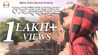 Official+Video+-+Message+%7C+Vishal+Chawla+%7C+Million+Dollar+Records