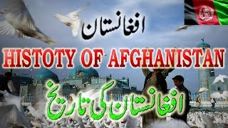 History Of Afghanistan In Urdu Hindi  تاریخ افغانستان