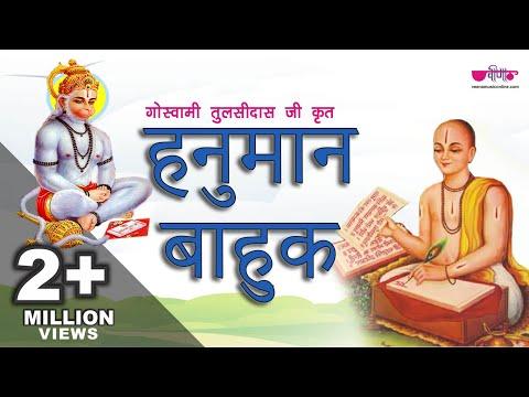 Xxx Mp4 तुलसीदासजी का शीघ्र फलदायक चमत्कारिक Hanuman Bahuk स्तोत्र जपने मात्र से सभी कष्टों का निवारण 3gp Sex