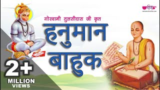 तुलसीदासजी का शीघ्र फलदायक चमत्कारिक Hanuman Bahuk स्तोत्र | जपने मात्र से सभी कष्टों का निवारण