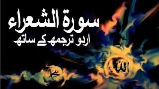 Surah Ash-Shu'ara with Urdu Translation 026 (The Poets)