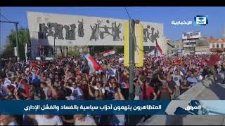 مظاهرات في العاصمة وعدد من المحافظات العراقية احتجاجا على تفشي الفساد