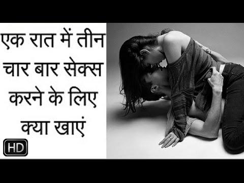 Xxx Mp4 एक रात में तीन चार बार से︠क्स करने के लिए क्या खाएं और कैसे करें Health Education Hindi 3gp Sex