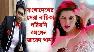বাংলাদেশের সবচেয়ে সুন্দরি নায়িকা পরিমনি বললেন জায়েদ খান | Jayed Khan | Pori Moni | Bangla News Today