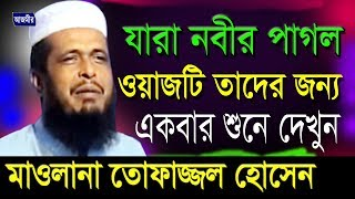 bangla mahfil || যারা নবীর পাগল ওয়াজ টি তাদের জন্য || মাওলানা তোফাজ্জল হোসেন ভৈরবী