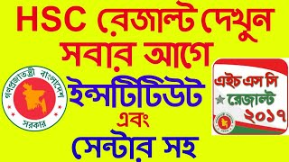 First of all, HSC Result View Institutes and All exam HSC SSC JSC results app with center