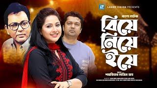 Biye Niea Yea (বিয়ে নিয়ে ইয়ে) | Bangla Natok |  Bulbul Ahmed | Joy  | Nadia |