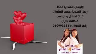 قناة اطفال ومواهب الفضائية اعلان استقبال هدايا عفاف والهام