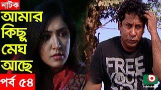 Bangla Natok   Amar Kisu Megh Ase   EP-54   Serial Drama   Mosharraf Karim, Monira Mithu