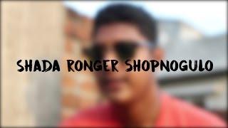 Shada Ronger Sopnogulo | Minar Rahman