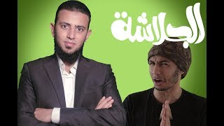 الجلاشة - شريف جابر ما يعرفه عن القرآن - سيد عز الدين