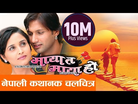"New Nepali Movie - ""Maya Ta Maya Ho"" Nepali  Movie 2016 Full Movie 