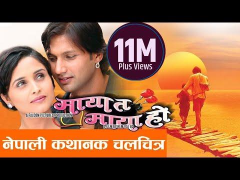 Xxx Mp4 New Nepali Movie Quot Maya Ta Maya Ho Quot Nepali Movie 2016 Full Movie Latest Movie Quot माया त माया हो Quot 3gp Sex