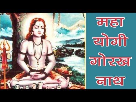 Mahayogi Gorakh Nath - Full Film Part 1 - Hansraj