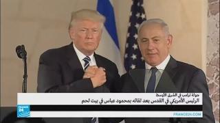 كلمة ترامب في القدس والتي يعلن فيها وقوف إدارته الدائم مع إسرائيل