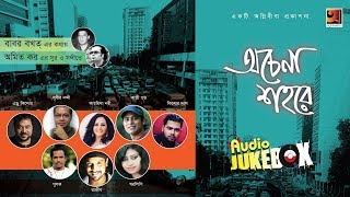 Amit Kar Feat. Various Artists | Album Ochena Shohore | Full Album | Audio Jukebox 2017