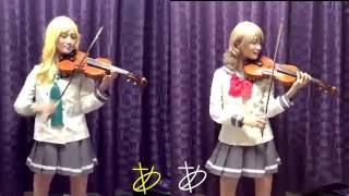 """【ヲタリスト Ayasa】バイオリンで""""ラブライブ!サンシャイン!!""""「恋になりたいAQUARIUM」を弾いてみた"""