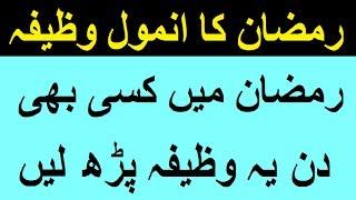 Ramzan ka Anmol Wazifa | har mushkil kam mein kamyabi Ka wazifa