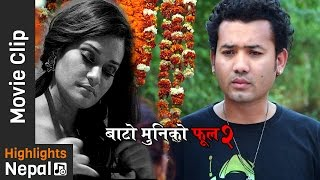 पहिलो नजरमै माया - Bato Muni ko Phool 2 Movie Clip । Babu Bogati, Reema Bishwokarma