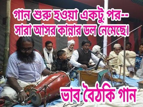 ভাব বৈঠকির সেরা গানে। ভক্ত দের কান্না। New Bangla Folk Vab  Song।  Singer - Mizan Shah