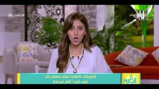 """8 الصبح - شاروخان : شاهدت فيلم سلمان خان """"تيوب لايت"""" أكثر من مرة"""
