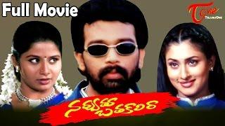 Navvuthu Bathakalira Telugu Full Movie | J.D. Chakravarthi, Malavika, Asha Saini | #TeluguMovies