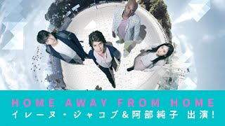 【Full Movie/本編】HOME AWAY FROM HOME