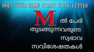 എം  യിൽ പേര് ആരംഭിക്കുന്നവരുടെ സവിശേഷതകൾ  DOES YOUR NAME START WITH LETTER M