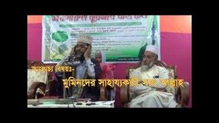 New Bangla waz Maulana Jiaul Islam Muminder sahajjokari Allah. part 02
