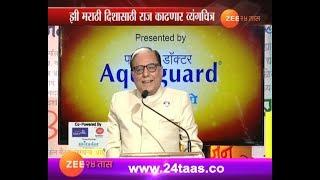 Mumbai   Esselgrpoup Chairman   Subhash Chandra At Launch Of Zee Marathi Disha   Weelky News Paper