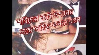 শহিদের ভাই ঈশানের সঙ্গে সাইফ কন্যার প্রেম | Media Report
