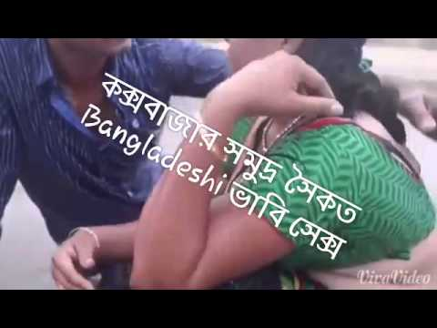 Bangladesh coxbazar sex with sister low  কক্সবাজার সমুদ্রে ভাবি দেবর এর রঙ্গলিলা